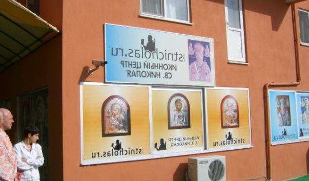 Іконний центр церкви Святого Миколая