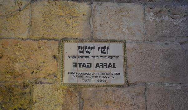 Яффські ворота